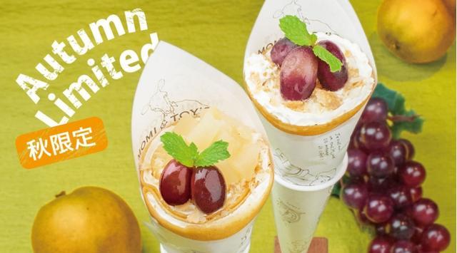 画像: とろけるクレープの「MOMI&TOY'S」からぶどうと洋ナシの果肉感あふれる秋限定クレープが新発売!