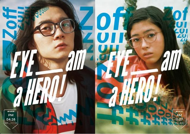 画像: TOKYO GUIDE MAP「EYE am a HERO!」が創刊