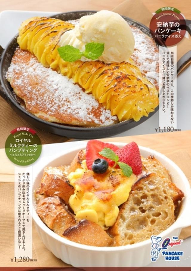 画像: オリジナルパンケーキハウスの秋の期間限定「安納芋のパンケーキ」