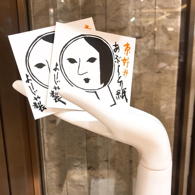 画像: 東京でよーじや商品に出会える!