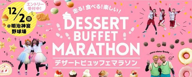 画像1: ■12月2日(日)デザートビュッフェマラソン