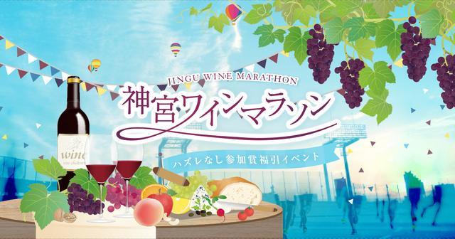 画像: 「神宮ワインマラソン」公式サイト