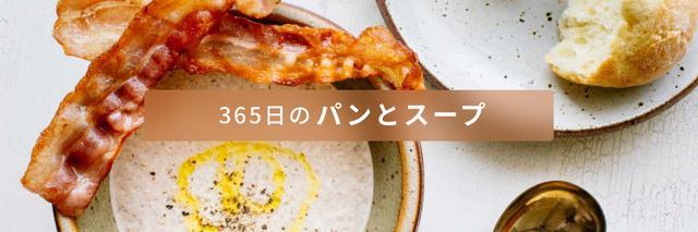 画像: 365日のパンとスープ - macaroni [マカロニ]
