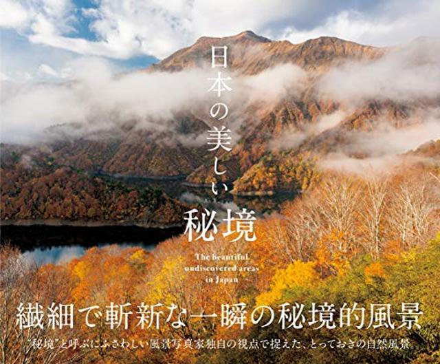 画像: 日本の美しい秘境 |, 日本風景写真家協会 |本 | 通販 | Amazon
