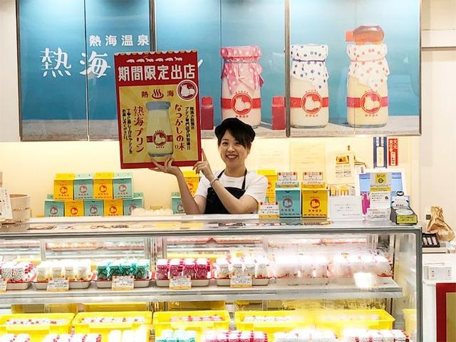 画像: レトロで可愛い「熱海プリン」が東京にやってきた!