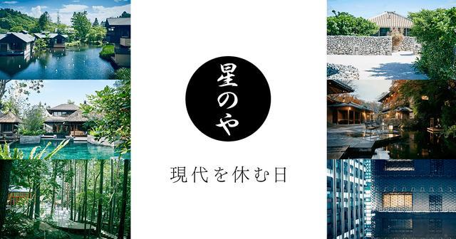 画像: HOSHINOYA Luxury Hotels | 星のや 【公式】