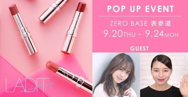 画像1: 新メイクブランド『LADIT』の発売記念POP UP EVENTで「ゆうこす」と「元美容部員和田さん。」トークショー開催が決定!