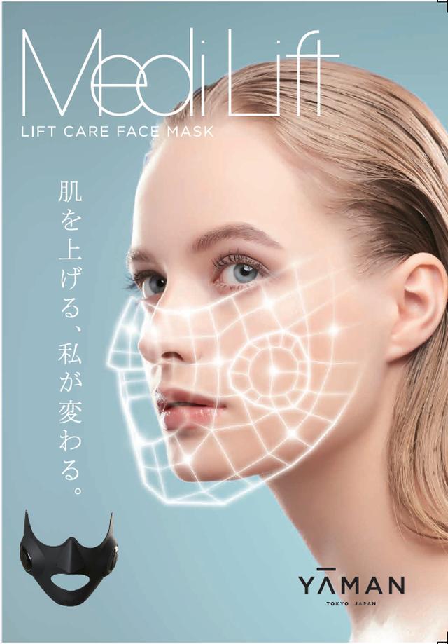 画像: 美容ライターも注目する 最先端ウェアラブル美顔器『MediLift』