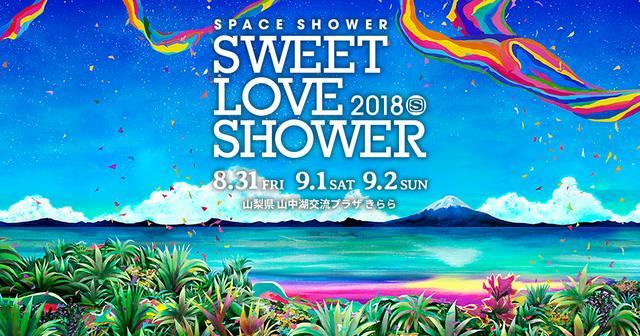 画像: SPACE SHOWER SWEET LOVE SHOWER 2018