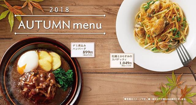 画像: デニーズ2018年秋の新メニュー!新デミグラスソース、からすみを使ったパスタ、第3の麺も登場!
