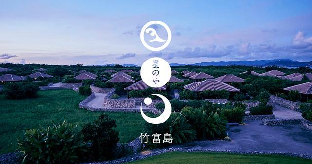 画像: HOSHINOYA Taketomi Island | 星のや竹富島 | 沖縄 リゾート【公式】