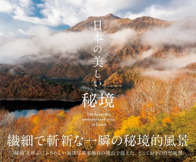 """画像6: """"秘境""""と呼ぶにふさわしい風景写真家独自の視点で捉えた、とっておきの自然風景を93点掲載!"""