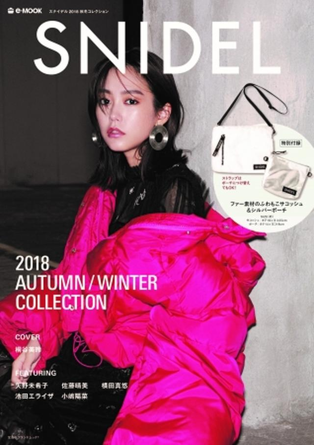 画像: e-mook『SNIDEL 2018 AUTUMN/WINTER COLLECTION』が新発売