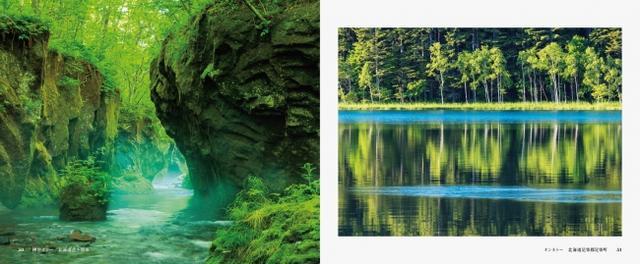 """画像4: """"秘境""""と呼ぶにふさわしい風景写真家独自の視点で捉えた、とっておきの自然風景を93点掲載!"""