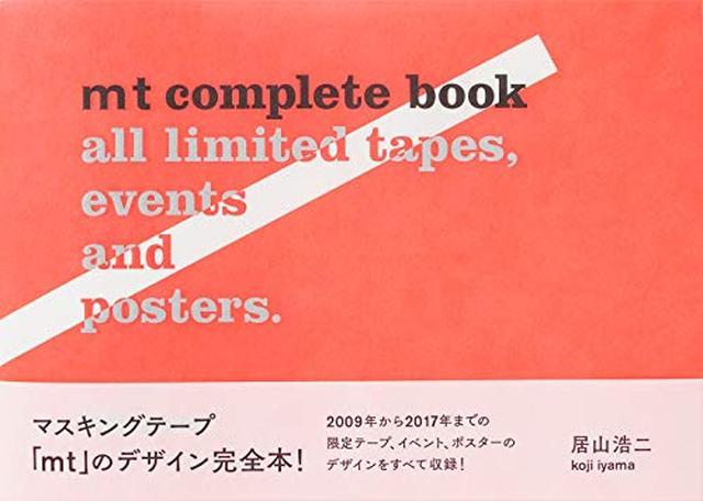 画像: mt complete book | 居山 浩二(iyamadesign) |本 | 通販 | Amazon