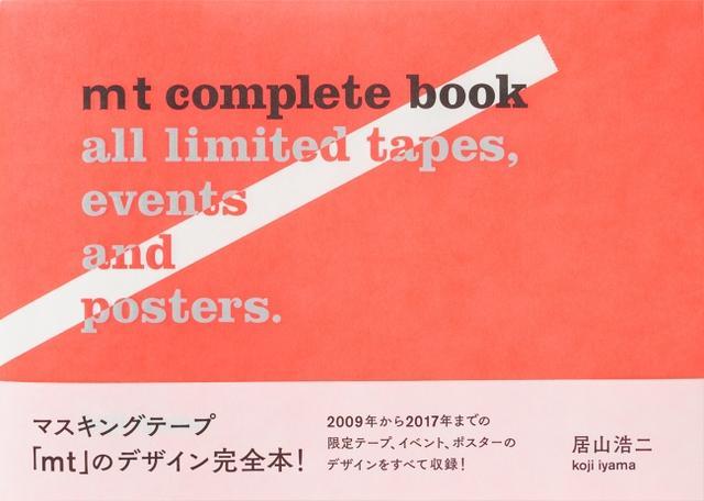 画像1: マスキングテープ「mt」の全デザインを集めたスペシャル・ブック!