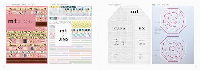 画像11: マスキングテープ「mt」の全デザインを集めたスペシャル・ブック!