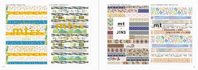 画像10: マスキングテープ「mt」の全デザインを集めたスペシャル・ブック!