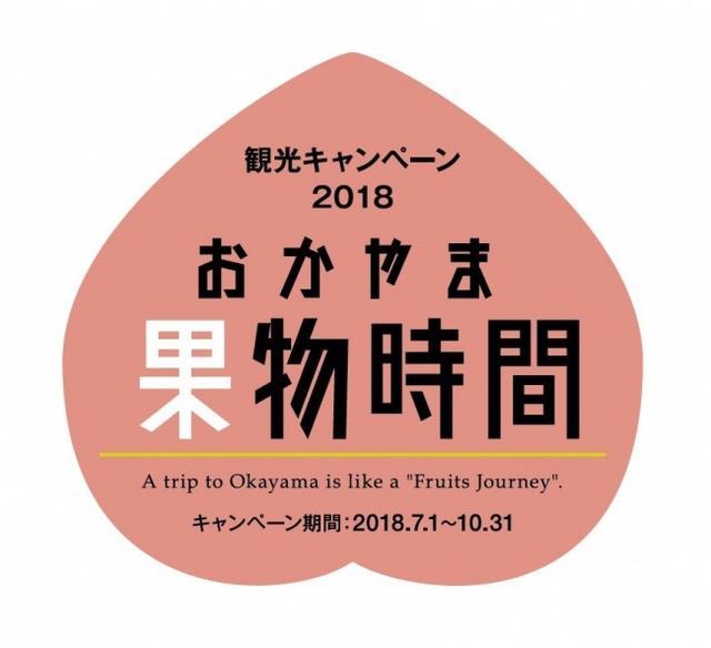 """画像3: """"フルーツ女子""""が岡山を旅しながらインスタ映え写真を撮りまくる!"""