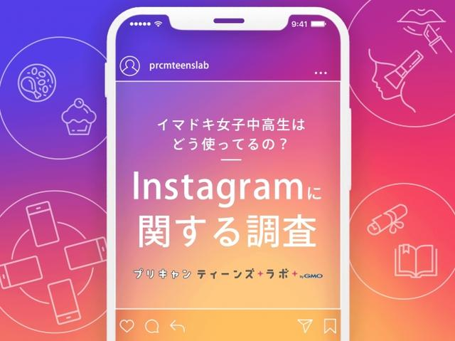 画像: プリキャンティーンズラボ byGMO「Instagramに関する調査」