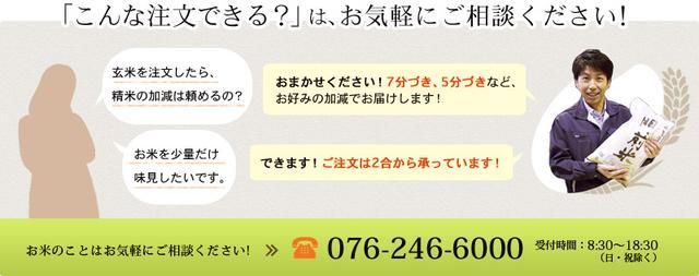 画像: 石川県のコシヒカリを通販 おこめ本舗|能登のこしひかりを販売しているお店です