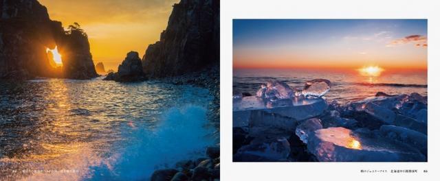 """画像5: """"秘境""""と呼ぶにふさわしい風景写真家独自の視点で捉えた、とっておきの自然風景を93点掲載!"""