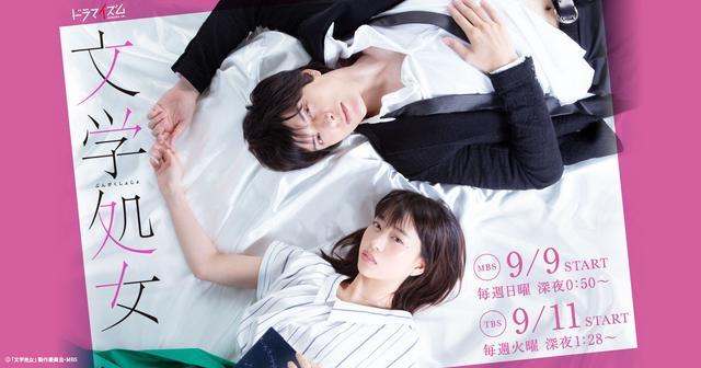 画像: TVドラマ「文学処女」
