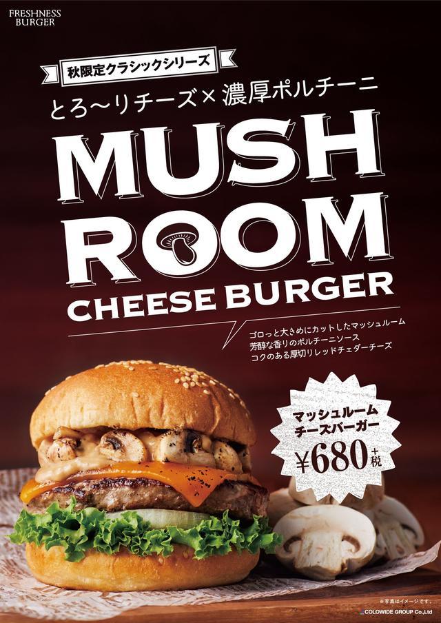 画像2: 秋限定! とろ~りチーズと濃厚ポルチーニソースのメチャうまバーガー!