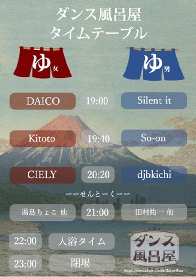 """画像6: """"踊る銭湯""""「ダンス風呂屋」銭湯の日に開催決定!"""