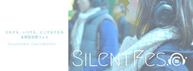 画像: Silent it