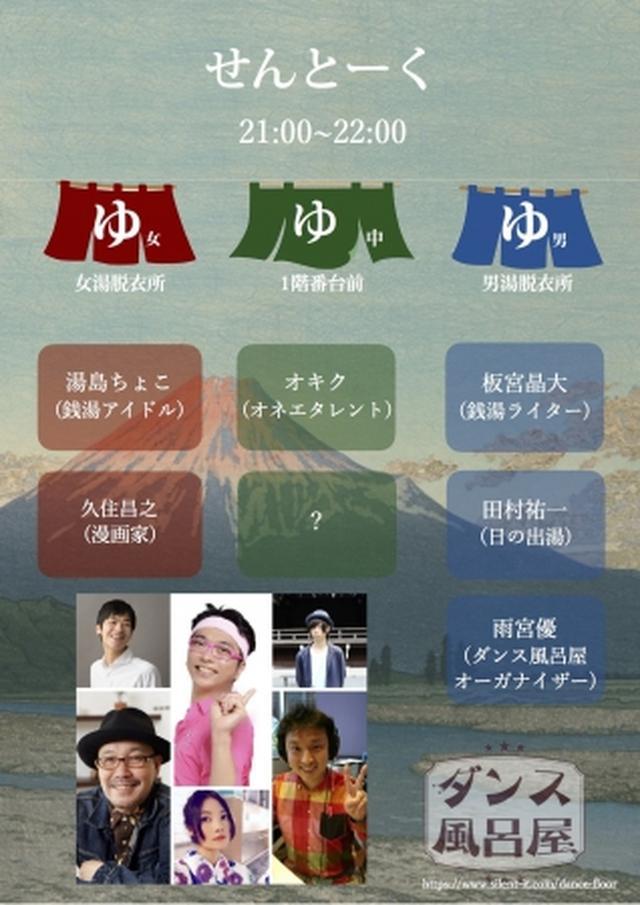 """画像5: """"踊る銭湯""""「ダンス風呂屋」銭湯の日に開催決定!"""
