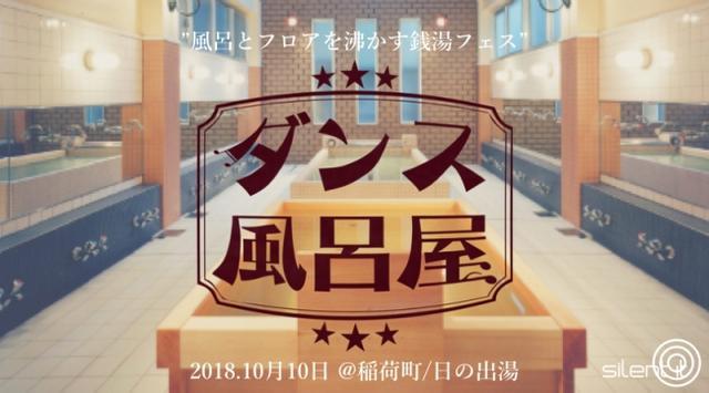 """画像1: """"踊る銭湯""""「ダンス風呂屋」銭湯の日に開催決定!"""
