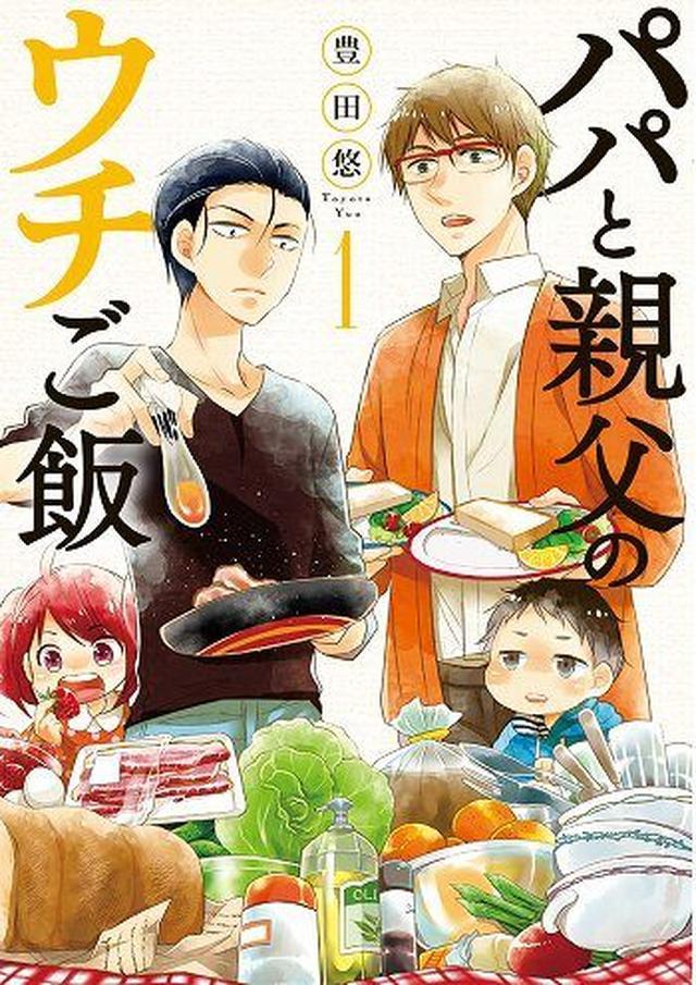 画像: 「絵もストーリーも大好きだし、出てくる料理も美味しそう!」 「子供達のために、全力でご飯を作る姿かっこいいです」 「ご飯作りのためになりますし子育てのポイントもあってためになります」 (めちゃコミックユーザーレビューより) (c)豊田悠/新潮社 sp.comics.mecha.cc