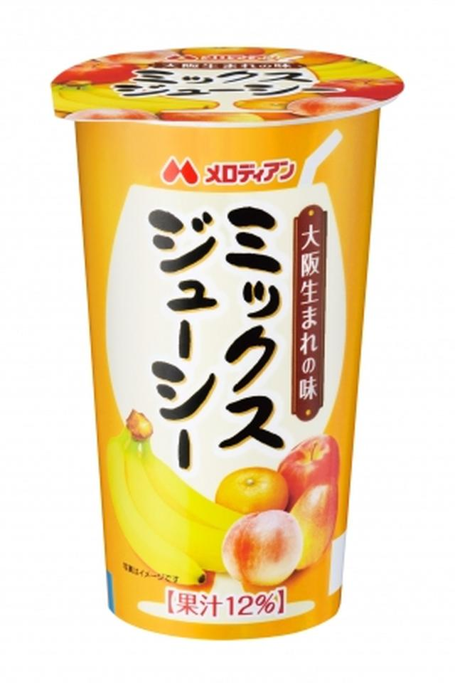 画像: 関西生まれの味!「ミックスジューシー」復活!