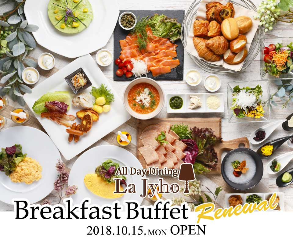画像: 10月15日(月)リニューアル!朝食ビュッフェ   【公式】京都センチュリーホテル