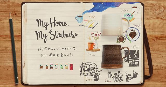 画像: My Home, My Starbucks | おうちをスターバックスにして、もっと毎日を楽しもう。