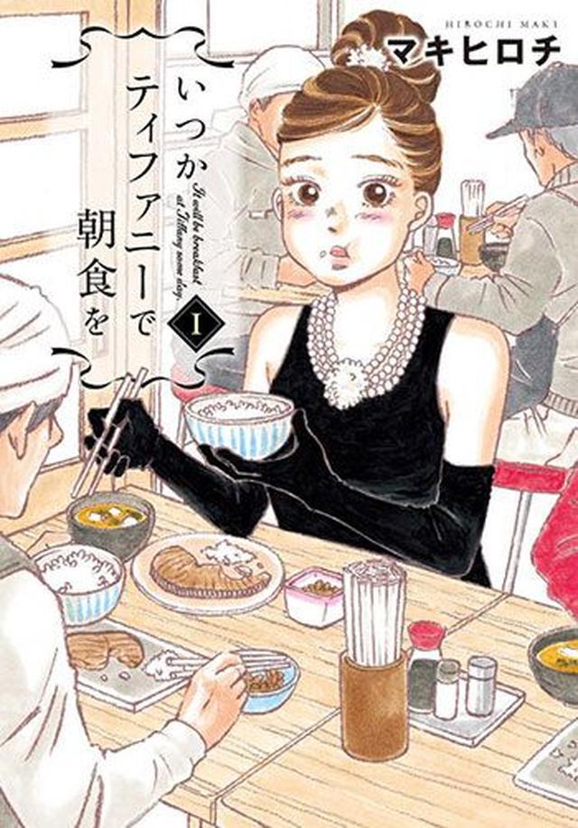 画像: 「どの話もおいしそうなものがたくさん出てきて、幸せな気持ちになります!」 「この漫画を読んでから、自分も毎日のなかでの朝食が楽しみになりました。」 「グルメマンガの要素も兼ね備えつつ、登場人物の女性一人一人の恋愛観や仕事の考え方も入ってきて、飽きずに楽しく読めました。」 (めちゃコミックユーザーレビューより) (c)マキヒロチ/新潮社 sp.comics.mecha.cc