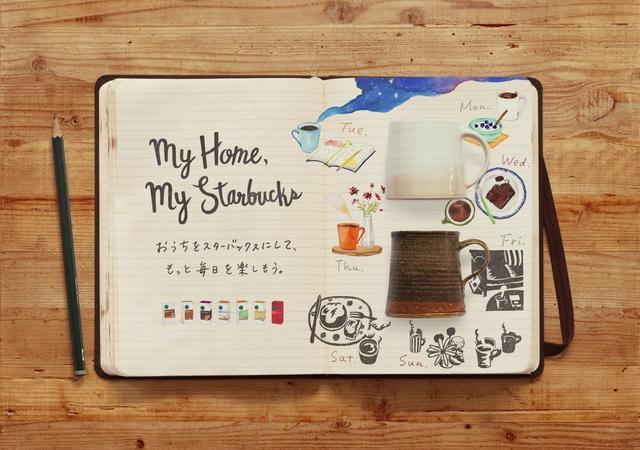 画像1: 「My Home, My Starbucks」がリニューアルオープン