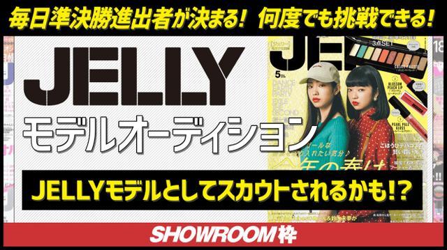 画像: SHOWROOMから「JELLY」専属モデルが誕生!