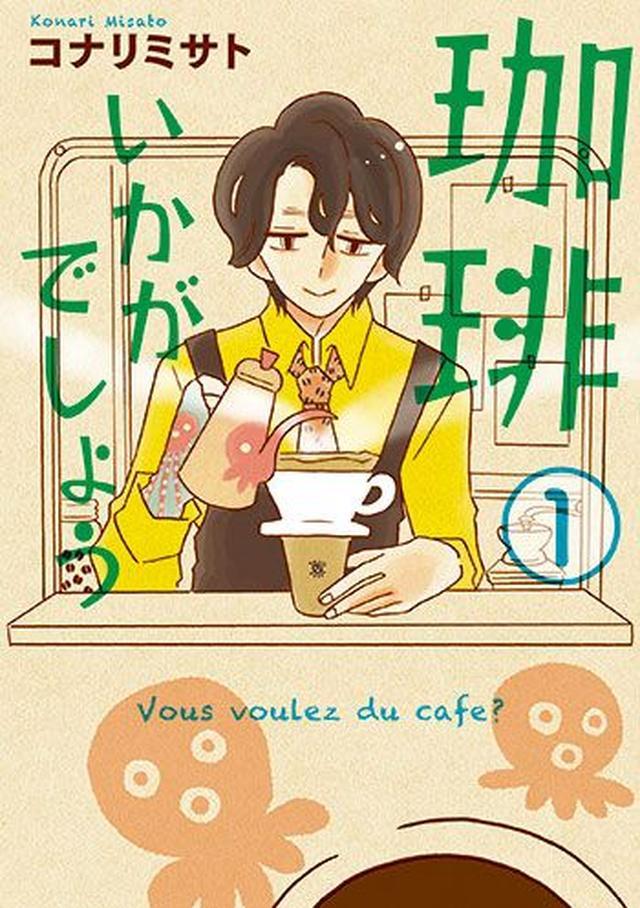 画像: 「美味しいコーヒーが無性に飲みたくなります(笑)」 「不思議な世界に入り込んだような、読んでる間時間がとまったような、そんな雰囲気があります」 「お話が本当によく出来ていて引き込まれる」 (めちゃコミックユーザーレビューより) (c)コナリミサト/マッグガーデン sp.comics.mecha.cc