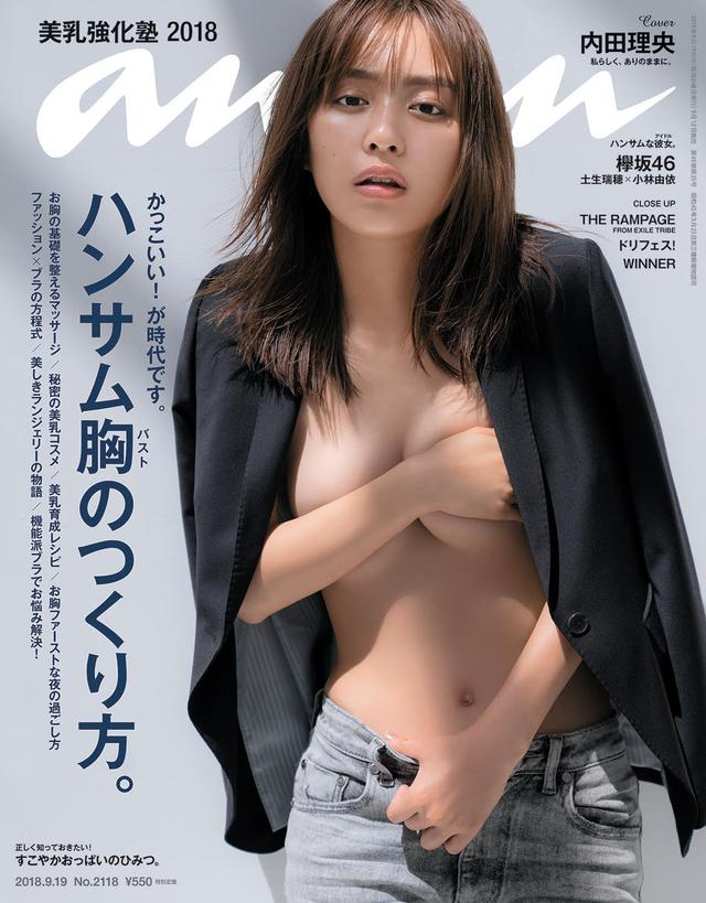 画像: anan No.2118(2018年9月12日発売号) (c)マガジンハウス