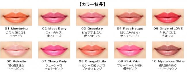 画像2: キス ヴェールリッチルージュ グロウ SPF9 PA+ 全10色   3.7g  各¥1,620 (税抜¥1,500)