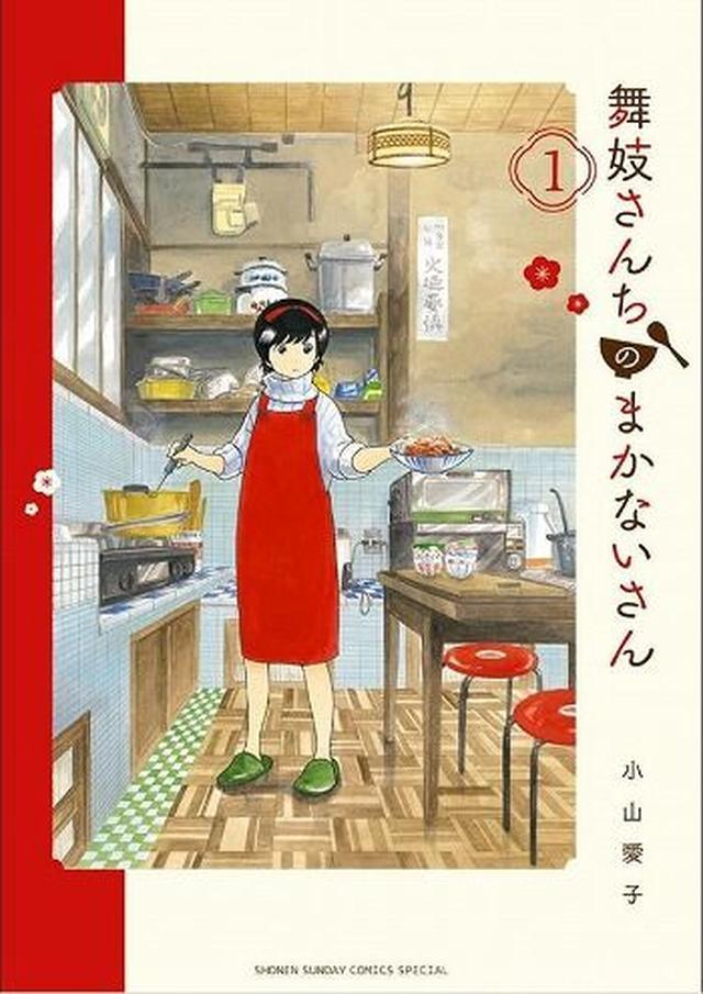 画像: 「おばあちゃん仕込みの料理の腕は素晴らしい!」 「面白い視点からの設定だと思いました。」 「わかりやすくてよく読んでいます。」 (めちゃコミックユーザーレビューより) (c)小山愛子/小学館 sp.comics.mecha.cc