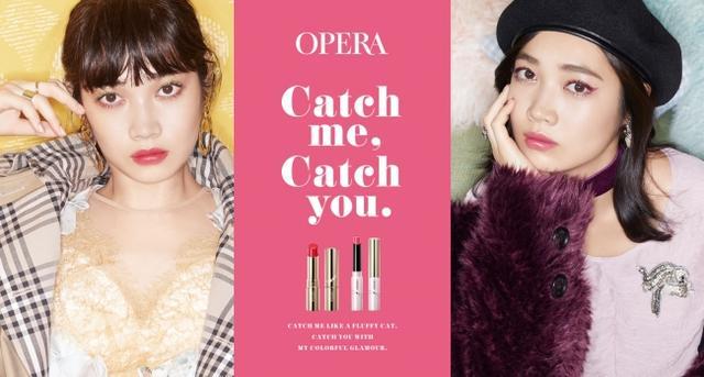 """画像1: 「オペラ」の秋のテーマは""""Catch me , Catch you""""。"""