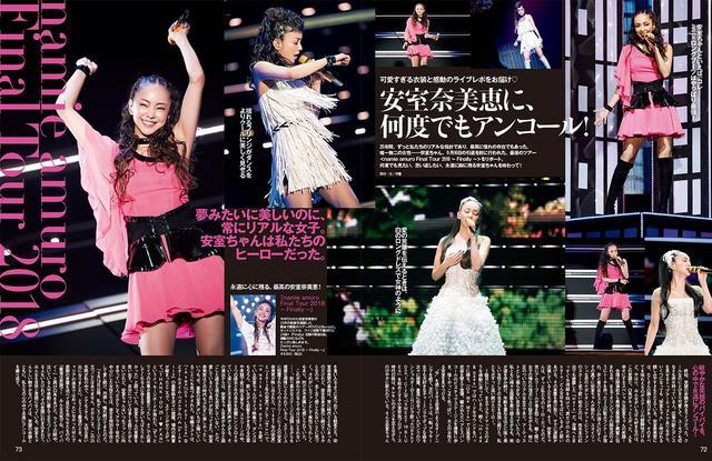 画像1: 可愛すぎる衣装と感動のライブレポをお届け♪ 安室奈美恵に、何度でもアンコール!