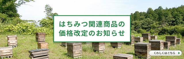 画像: 健康食品、化粧品、はちみつ・自然食品の通販/販売|山田養蜂場