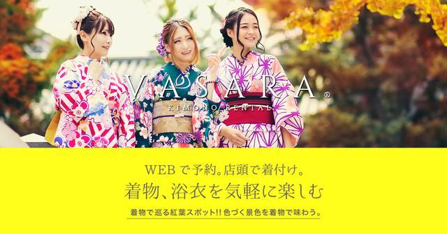 画像: 京都、浅草で着物を楽しむなら、着物レンタルVASARA!