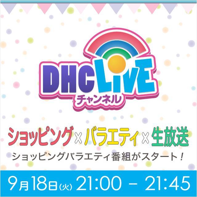 画像: DHCライブチャンネル | 化粧品・健康食品・ファッション・インナーウェアのDHC