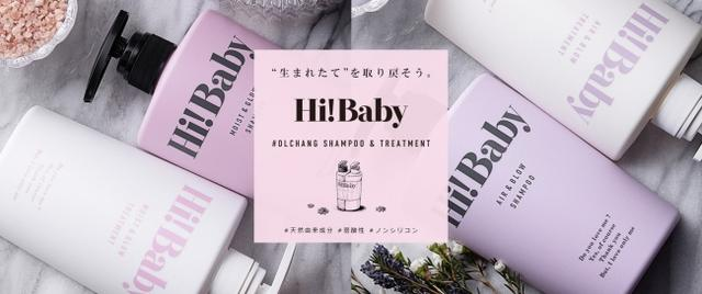 画像1: 弱酸性で韓国伝統美容の韓和漢エキスを配合したシャンプー&トリートメント『Hi!Baby』