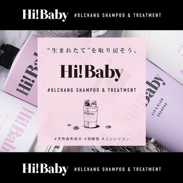 画像: Hi!Baby ONLINE STORE | Hi!Baby(ハイベイビー)シャンプー&トリートメント公式通販サイト